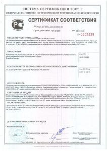 Сертификат ГОСТ Р на котельные РАЦИОНАЛ