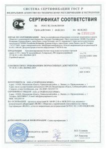 Сертификат ГОСТ Р на котельные